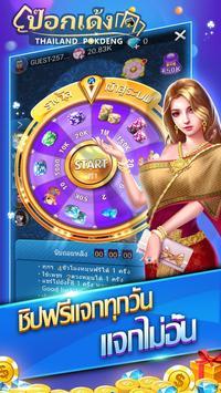 ป๊อกเด้ง-เกมไพ่ไทย screenshot 4