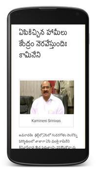 Telugu News screenshot 1