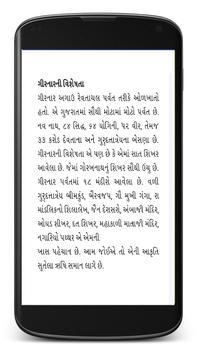 Gujarathi News screenshot 1