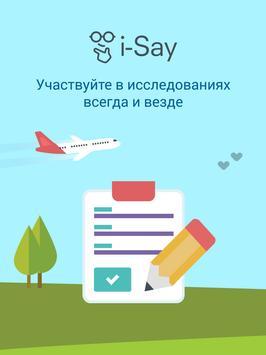 i-Say скриншот 9