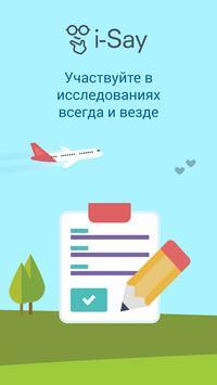 i-Say постер