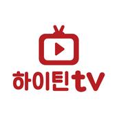 하이틴TV icon