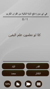 حديث الكساء screenshot 3