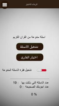 حديث الكساء screenshot 12
