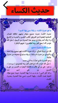 حديث الكساء screenshot 14