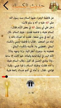 حديث الكساء screenshot 1