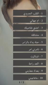 محمد الفارس screenshot 2
