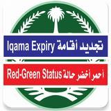 Iqama Check Online KSA
