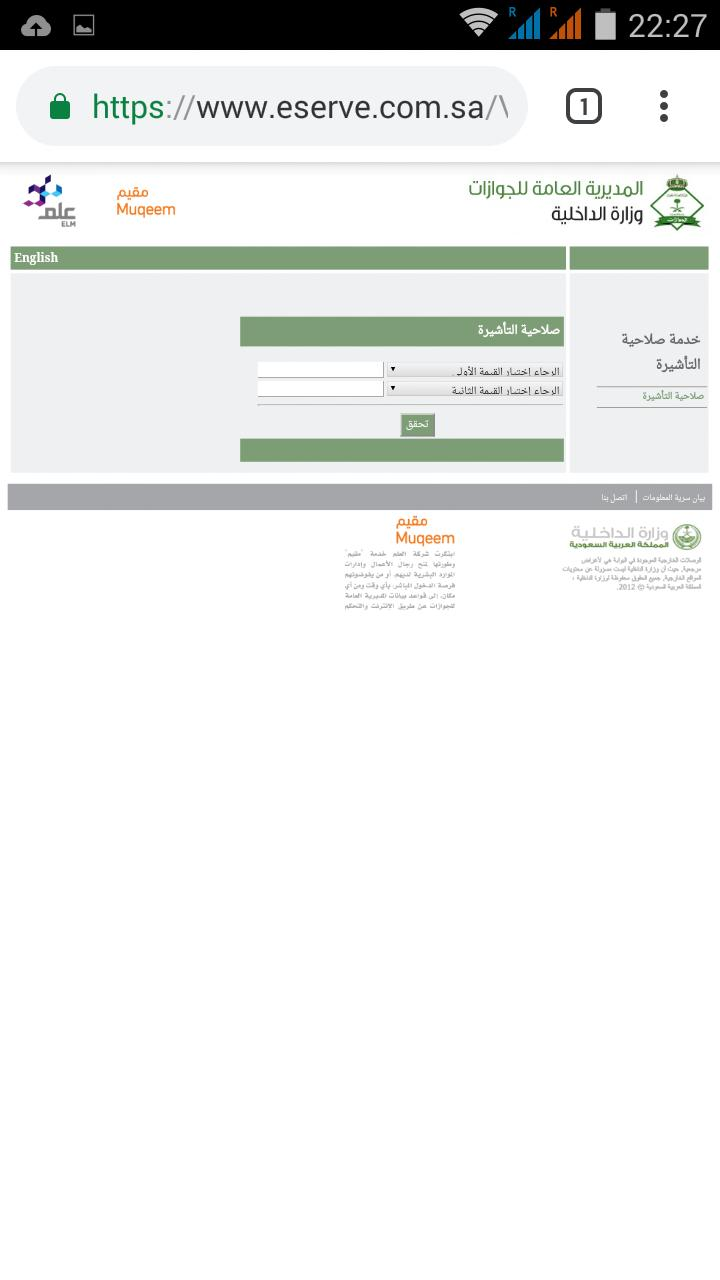 Iqama Check online for Android - APK Download