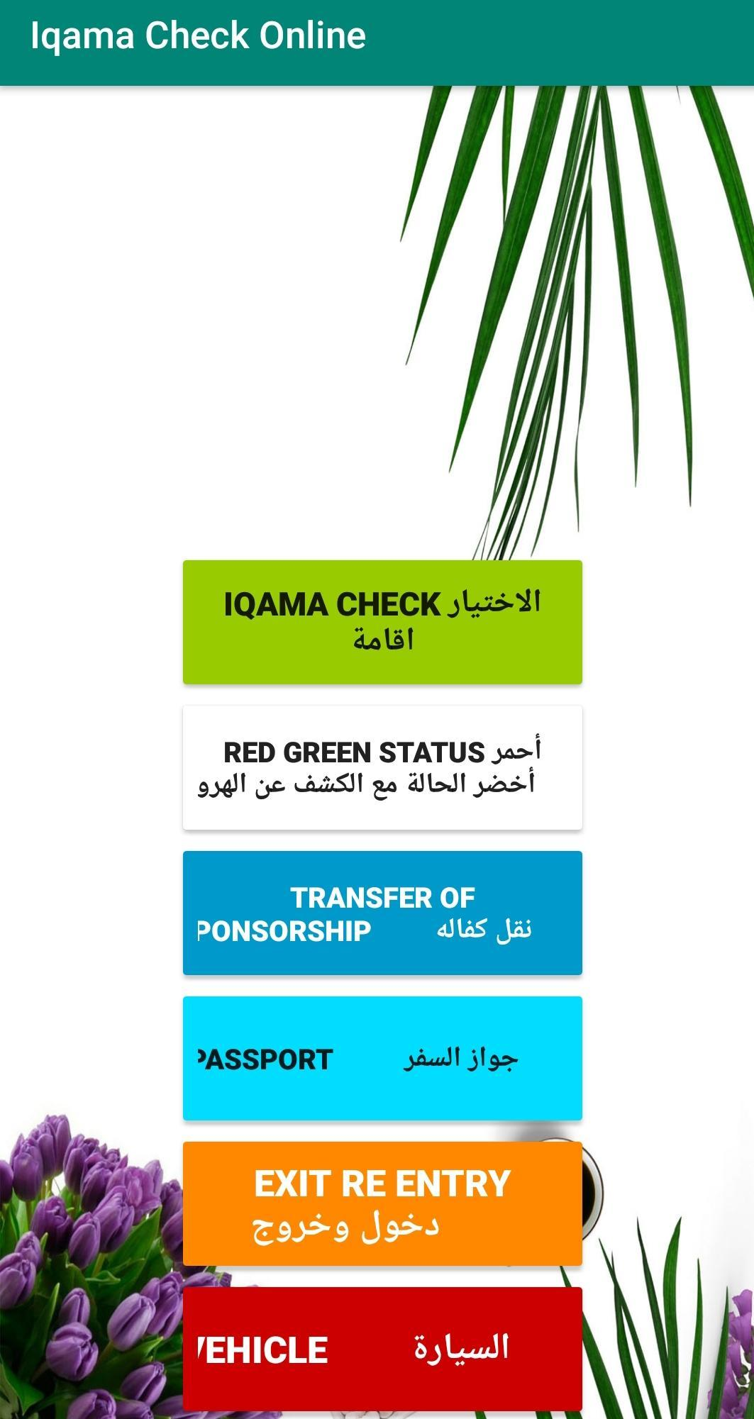 Iqama Online Check for Android - APK Download