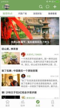 青驿 screenshot 1