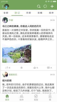 青驿 screenshot 3