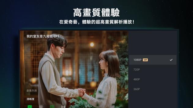 2 Schermata iQIYI(愛奇藝)視頻 – 電視劇、電影、綜藝、動漫