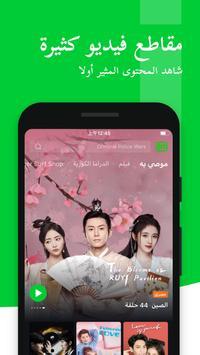 iQIYI تصوير الشاشة 1