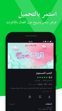iQIYI تصوير الشاشة 4