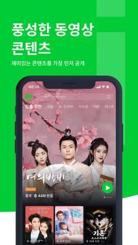 아이치이(iQIYI) – 드라마, 영화, 예능 스크린샷 1