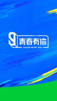 iQIYI(爱奇艺)视频 – 电视剧、电影、综艺、动漫 पोस्टर