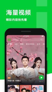 iQIYI(爱奇艺)视频 – 电视剧、电影、综艺、动漫 截图 1