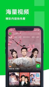 iQIYI(爱奇艺)视频 – 电视剧、电影、综艺、动漫 screenshot 1