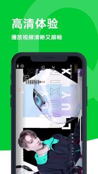 iQIYI(爱奇艺)视频 – 电视剧、电影、综艺、动漫 screenshot 2