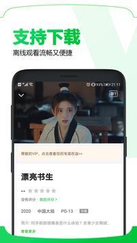 iQIYI(爱奇艺)视频 – 电视剧、电影、综艺、动漫 截图 3