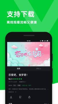 iQIYI(爱奇艺)视频 – 电视剧、电影、综艺、动漫 截图 4