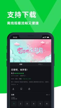 iQIYI(爱奇艺)视频 – 电视剧、电影、综艺、动漫 screenshot 4