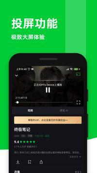 iQIYI(爱奇艺)视频 – 电视剧、电影、综艺、动漫 screenshot 5