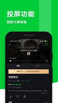 iQIYI(爱奇艺)视频 – 电视剧、电影、综艺、动漫 स्क्रीनशॉट 5