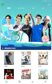 iQIYI(爱奇艺)视频 – 电视剧、电影、综艺、动漫 screenshot 8