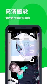 iQIYI(愛奇藝)視頻 – 電視劇、電影、綜藝、動漫 截圖 2