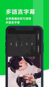 iQIYI(愛奇藝)視頻 – 電視劇、電影、綜藝、動漫 截圖 3