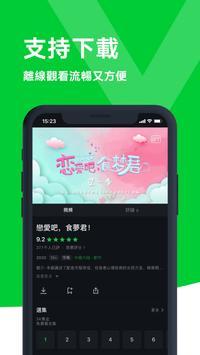 iQIYI(愛奇藝)視頻 – 電視劇、電影、綜藝、動漫 截圖 4