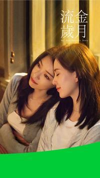 iQIYI(愛奇藝)視頻 – 電視劇、電影、綜藝、動漫 截圖 6