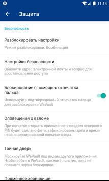 WeVault скриншот 5