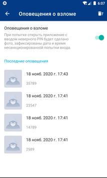 WeVault скриншот 2