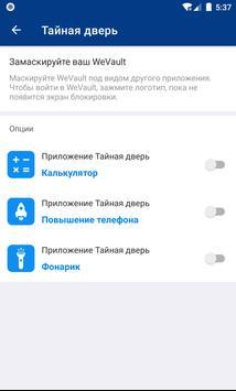 WeVault скриншот 3