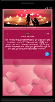 প্রেমের ছন্দ - Premer Chondo screenshot 4