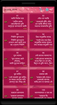 প্রেমের ছন্দ - Premer Chondo screenshot 5