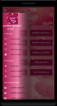 প্রেমের ছন্দ - Premer Chondo screenshot 6