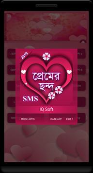 প্রেমের ছন্দ - Premer Chondo screenshot 7