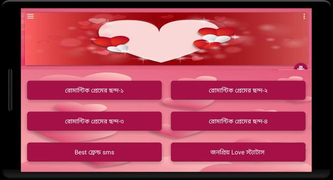 প্রেমের ছন্দ - Premer Chondo screenshot 8