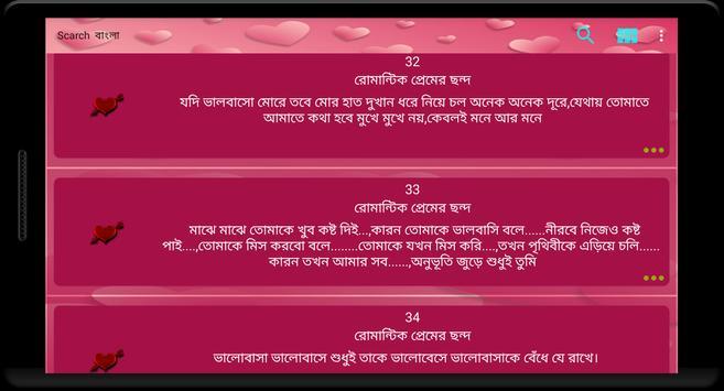 প্রেমের ছন্দ - Premer Chondo screenshot 9