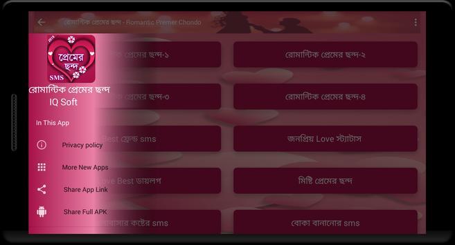 প্রেমের ছন্দ - Premer Chondo screenshot 14