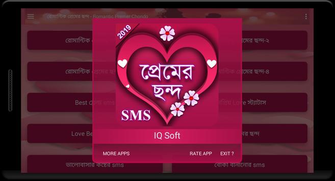 প্রেমের ছন্দ - Premer Chondo screenshot 15