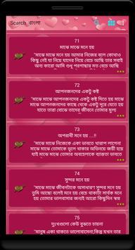 প্রেমের ছন্দ - Premer Chondo screenshot 1