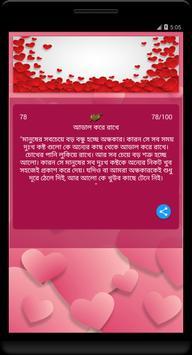 প্রেমের ছন্দ - Premer Chondo screenshot 2