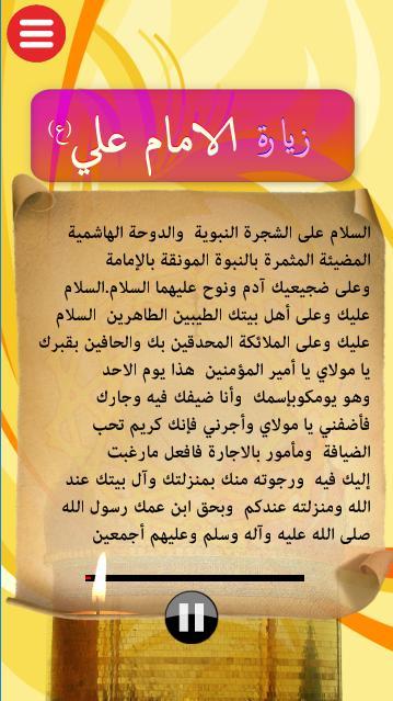 زيارة الامام علي For Android Apk Download