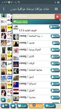 شات عراقنا دردشة عراقنا تصوير الشاشة 5