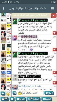 شات عراقنا دردشة عراقنا تصوير الشاشة 6